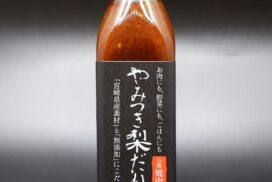 goods208-01