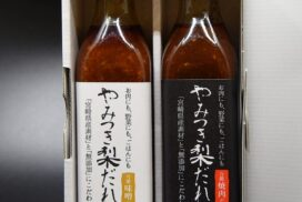 goods210-01