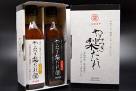 goods210-03